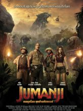 Jumanji Welcome to the Jungletrailer