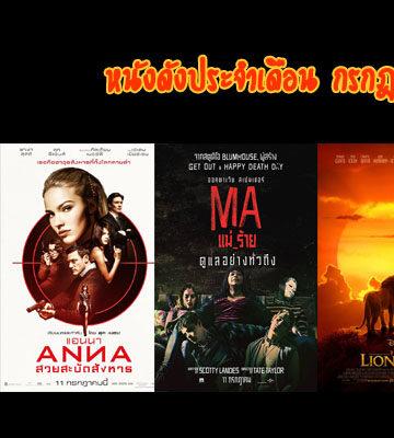 หนังใหม่หนังดังประจำเดือน กรกฎาคม 2562
