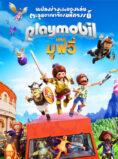 playmobil เดอะ มูฟ วี่