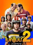 ไบค์แมน2 poster