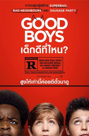 good boys เด็ก ดี ที่ไหน
